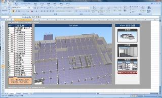 工程シミュレーション2.jpg